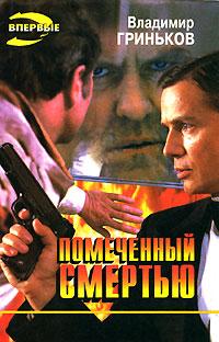Владимир Гриньков Помеченный смертью гриньков в помеченный смертью