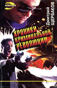 Дмитрий Щербаков Хроники криминальной революци