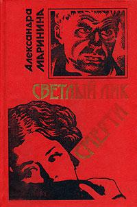 Александра Маринина Светлый лик смерти
