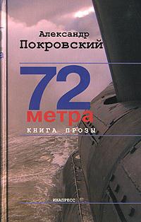 Александр Покровский 72 метра. Книга прозы