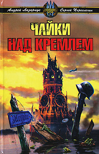 Андрей Лазарчук, Сергей Переслегин Чайки над Кремлем