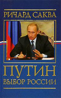 Ричард Саква Путин. Выбор России ричард саква линия фронта украина кризис на приграничных территориях