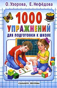 1000 упражнений для подготовки к школе (1454)