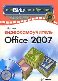 Н. Баловсяк Видеосамоучитель Office 2007 (+ CD-ROM) самоучитель teachpro новые возможности microsoft office 2007