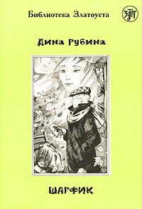 Дина Рубина Шарфик. 4 уровень