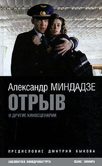 Александр Миндадзе Отрыв и другие киносценарии цены онлайн