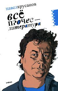 Павел Крусанов Все прочее - литература