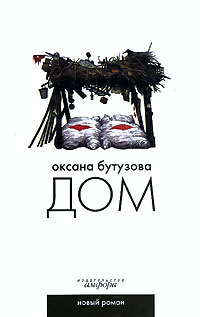 Оксана Бутузова Дом