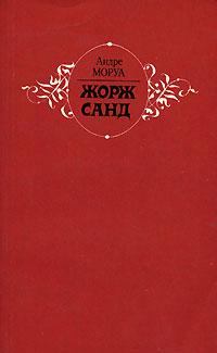 Андре Моруа Жорж Санд андре моруа андре моруа комплект из 4 книг