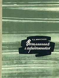Фото - Я. Д. Минченков Воспоминания о передвижниках яков минченков рассказы о русских художниках передвижниках