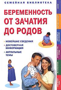 Джун Томпсон Беременность от зачатия до родов франц кайнер аннетте нольден беременность день за днем книга консультант от зачатия до родов