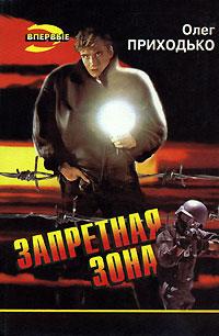 Олег Приходько Запретная зона