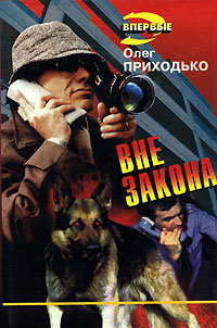 Олег Приходько Вне закона