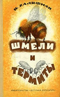 И. Халифман Шмели и термиты