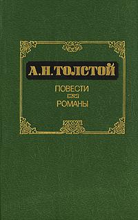 А. Н. Толстой А. Н. Толстой. Повести. Романы