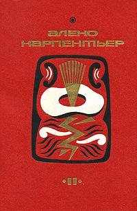 Алехо Карпентьер Алехо Карпентьер. Избранные произведения. В двух томах. Том 2. Век просвещения