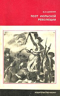Ю. И. Данилин Поэт июльской революции
