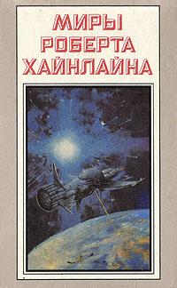 Роберт Хайнлайн Миры Роберта Хайнлайна. Книга 3. Туннель в небе. Звездная пехота