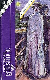 Книга Кнут Гамсун. Избранное. Кнут Гамсун