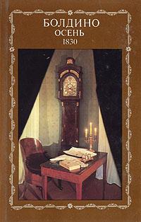 Евгений Кассин,Юрий Лотман,Юрий Нагибин,Дмитрий Благой Болдино. Осень 1830