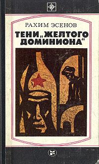 """Рахим Эсенов Тени """"желтого доминиона"""""""