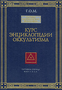 Г. О. М. Курс энциклопедии оккультизма