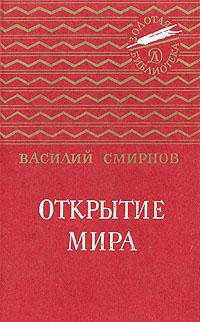 Василий Смирнов Открытие мира смирнов н и василий мудрый