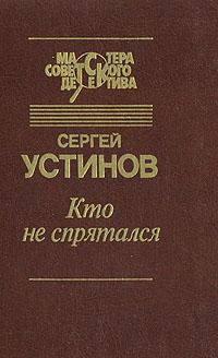Сергей Устинов Кто не спрятался павел юрич кто неспрятался– я не