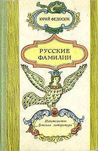Ю. А. Федосюк Русские фамилии