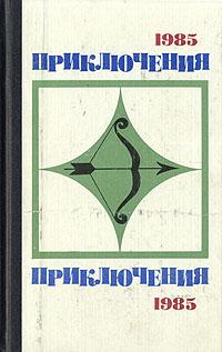 Сергей Плеханов,Леонид Юзефович,Лев Корнешов Приключения 1985