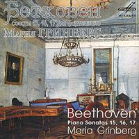 все цены на Мария Гринберг Мария Гринберг. Бетховен. Сонаты 15-17 для фортепиано онлайн