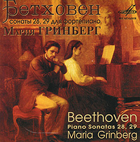 Мария Гринберг Мария Гринберг. Бетховен. Сонаты 28, 29 для фортепиано