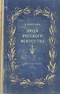 Л. Никулин Люди русского искусства