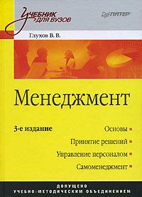 В. В. Глухов Менеджмент