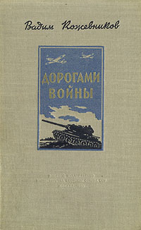 Вадим Кожевников Дорогами войны