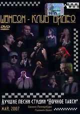 Шансон-клуб видео: Лучшие песни студии Ночное такси. Май 2007 билеты на самолет москва самарканд