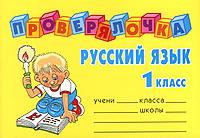 О. Д. Ушакова Русский язык. 1 класс