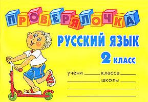 О. Д. Ушакова Русский язык. 2 класс