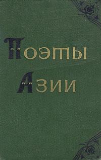 Амос Левитан,Трисно Сумарджо,Васфи Крунфли Поэты Азии