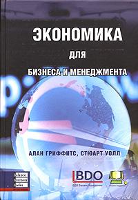 Алан Гриффитс, Стюарт Уолл Экономика для бизнеса и менеджмента