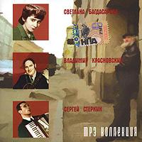 Богдасарова, Красновский, Стеркин (mp3) te gusto джем из абрикосов 330 г