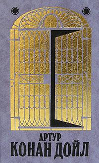 Артур Конан Дойл Артур Конан Дойл. Собрание сочинений в 14 томах. Том 6. Изгнанники. Дядя Бернак. Война в Южной Африке