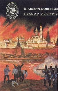 И. Любич-Кошуров Пожар Москвы автор не указан размышления о войне 1812 года