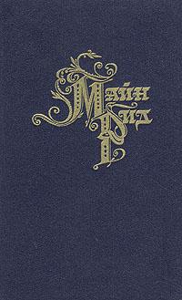 Майн Рид Майн Рид. Собрание сочинений в восьми томах. Том 6