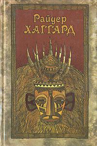 Райдер Хаггард. Сочинения в пяти томах. Том 1 Романы Хаггарда интересны всегда. Из...