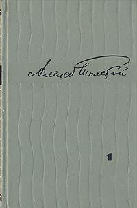 Алексей Толстой Алексей Толстой. Избранные произведения в двух томах. Том 1 толстой а великие поэты том 51 алексей толстой дивный сон