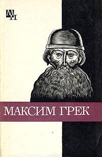 М. Н. Громов Максим Грек