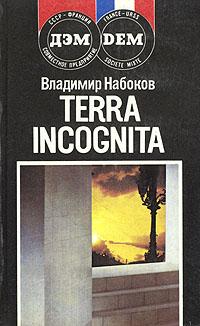 Владимир Набоков Terra incognita броудо владимир сборник неравнодушных рассказов