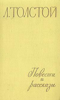 Л. Толстой Л. Толстой. Повести и рассказы. В двух томах. Том 2