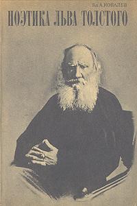 Вл. А. Ковалев Поэтика Льва Толстого